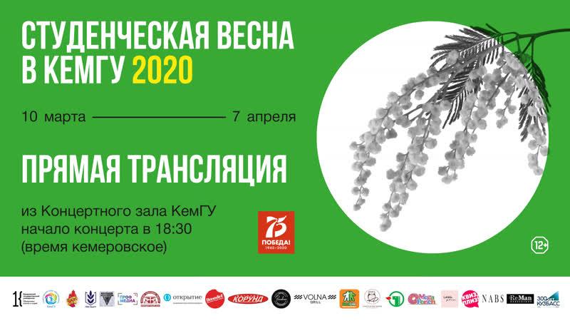 Студенческая весна 2020 ИФН Часть 3