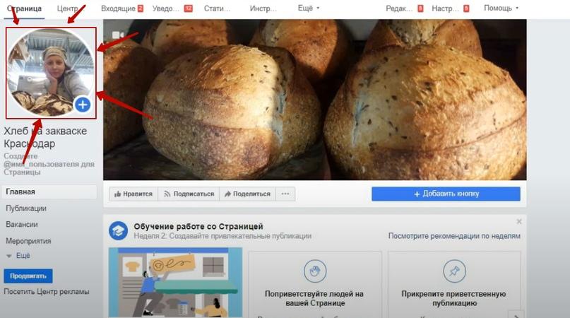 90 рублей лид из таргетированной рекламы для производства хлеба., изображение №7