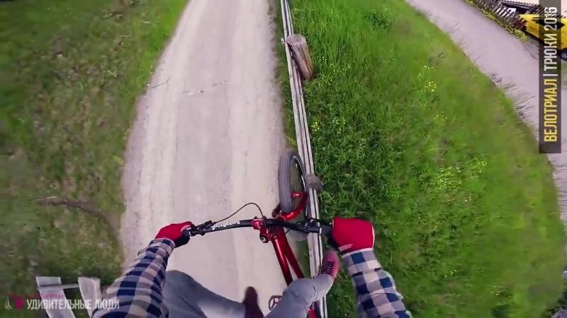 ВЕЛО ТРИАЛ СПОРТ 2016 Уличный велотриал на MTB маунтинбайк прыжки и паркур на велосипеде
