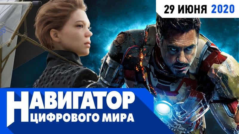 Главные игры фильмы и сериалы июля а также консольные войны в передаче Навигатор цифрового мира