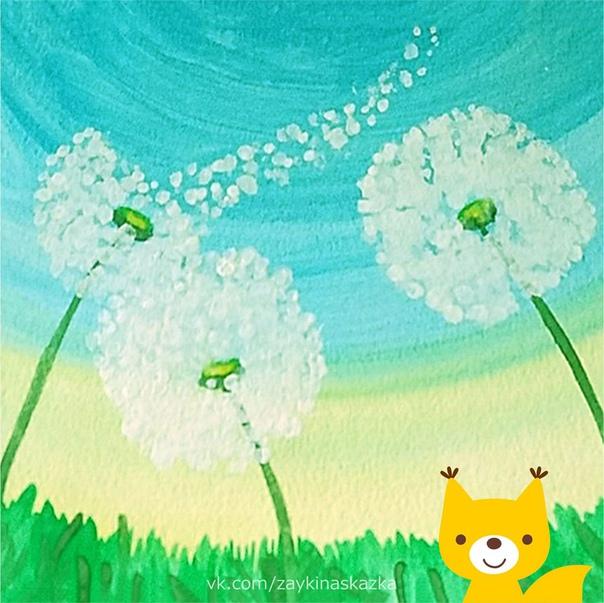 РИСУЕМ ОДУВАНЧИКИ ПАЛЬЧИКАМИ Вырос он сегодняПрямо на дорожке,Жёлтый одуванчик Солнышко на ножке.Скоро нарядилсяВ новые одёжки:Белым стал, воздушным Облачко на ножке.Ветерок развеялВсе