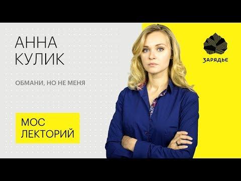 Профайлер Анна Кулик о том как распознать ложь во время общения