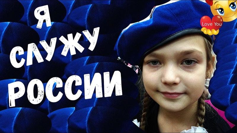 Я Служу России, Второклассники, Школа 18, Смайли, Дети Сочи 2019, Smile, 717