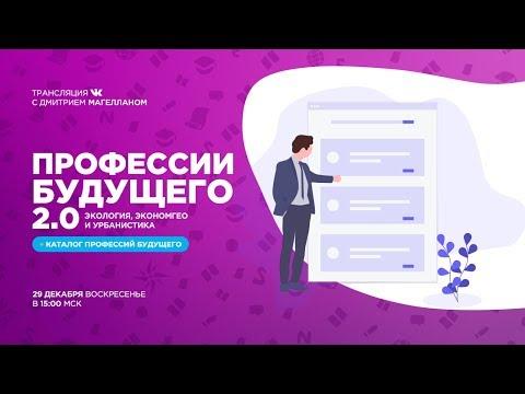 LIVE Профессии будущего География с Магелланом ЕГЭ 2020 Webium
