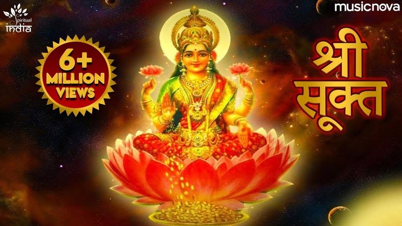 श्री सूक्त ऋग्वेद Sri Suktam A Vedic Hymn Addressed to Goddess Lakshmi