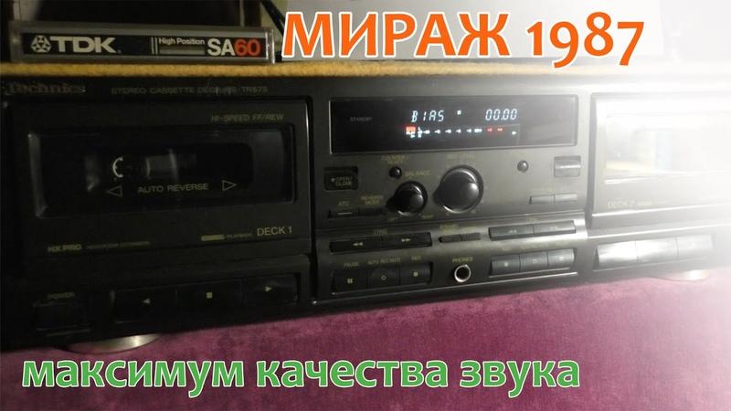 Мираж - Первый альбом 1987. Tape Remaster 96kHz 24 bit