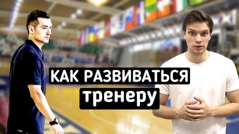 Ринат Абитов - как развиваться тренеру в баскетболе? | Тренер игроков Лиги ВТБ