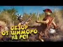 SHIMOROSHOW Assassins Creed Odyssey на PC! - ЖЁСТКИЙ ОБЗОР ОТ ШИМОРО!