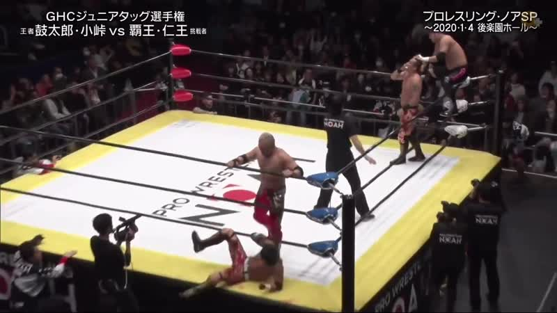 Stinger (Atsushi Kotoge Kotaro Suzuki) (c) vs. Kongoh (Hao Nio)