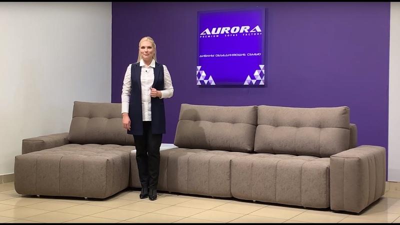 Обзор дивана Брайтон от фабрики Аврора