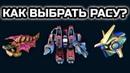 Как выбрать расу в StarCraft 2 LotV