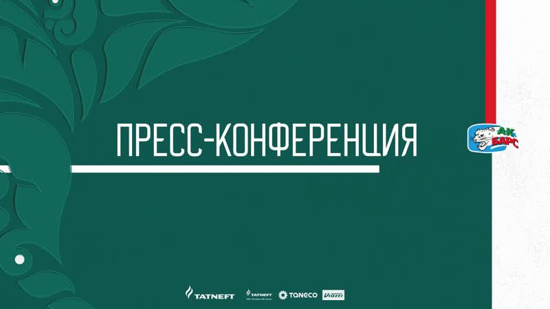 «Ак Барс» – «Куньлунь Ред Стар». Пресс-конференция