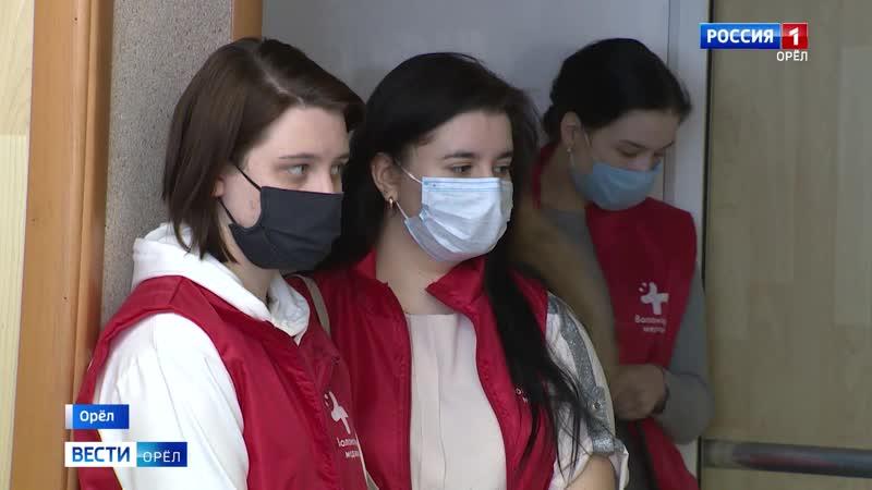 Орловские волонтеры медики делают прививки от коронавируса
