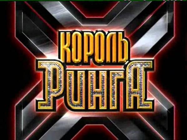 Korol ringa 1 sezon 3 serija iz 8 2007 XviD SATRip NiCK