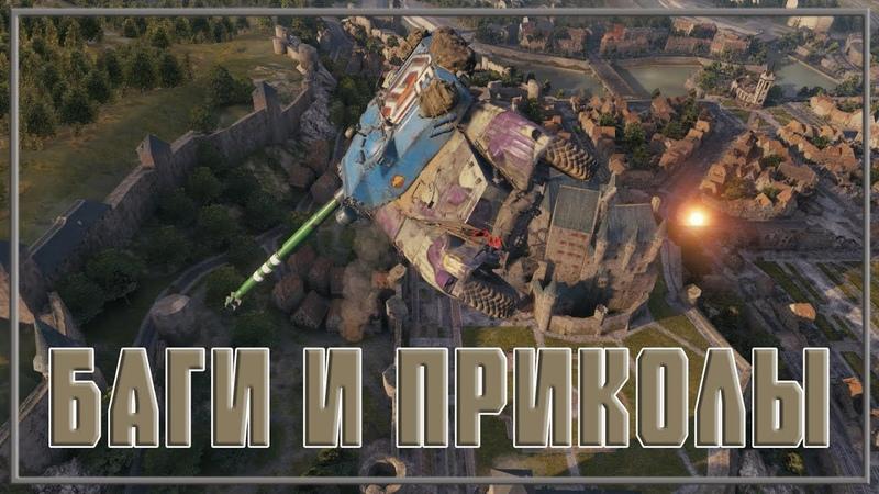 Баги с Оторванными Башнями World of Tanks Bugs with torn Towers 错误与Towers裂塔