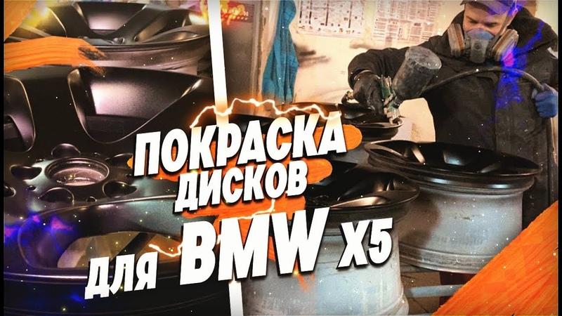 ПОКРАСКА ДИСКОВ ДЛЯ БМВ Х5 е53.Тюнячки для BMW X5 e53.