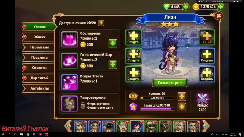 Лиэн - Герой для ТОПовых уровней Хроники Хаоса