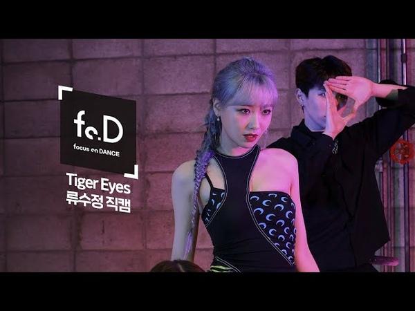 [4K] 류수정(RYU SU JEONG) - Tiger Eyes | Fo.D 직캠 | FANCAM