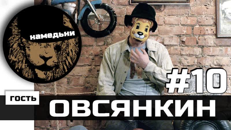 наМЕДЬни 10 Овсянкин и Смешарик котята маска и концерты