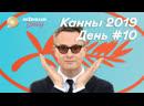 Канны день 10 й сериал Николаса Виндинга Рефна поразительные Паразиты и Лав Диас