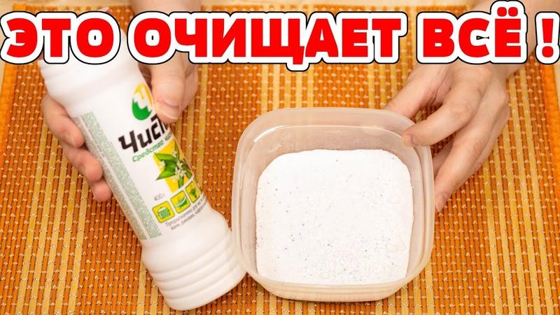 2 СУПЕР СПОСОБА для чистки ЛЮБЫХ ПОВЕРХНОСТЕЙ Универсальное чистящее средство для Посуды Плиты