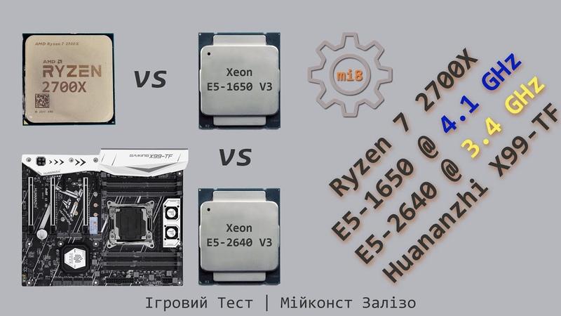 🇺🇦 Порівняння E5 2640 V3 @ 3 4GHz та E5 1650 V3 @ 4 1Ghz на Huananzhi X99 TF з Ryzen 7 2700X