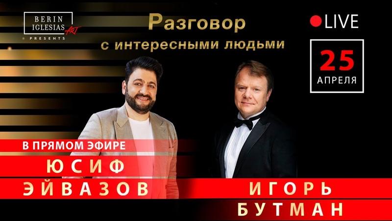 Разговор с интересными людьми Юсиф Эйвазов и Игорь Бутман