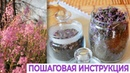 Иван-чай. Правильный сбор, приготовление, ферментация. Пошаговая инструкция.