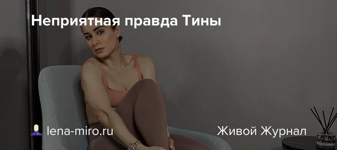 Лена Миро Про Натали Портман
