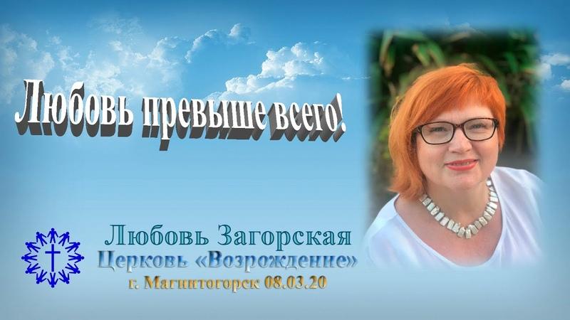 08 03 2020 Любовь превыше всего Любовь Загорская Церковь Возрождение г Магнитогорск