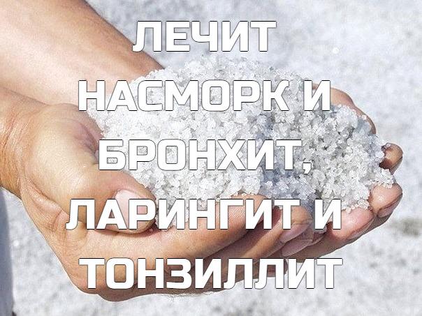 ЛЕЧИТ НАСМОРК И БРОНХИТ, ЛАРИНГИТ И ТОНЗИЛЛИТ