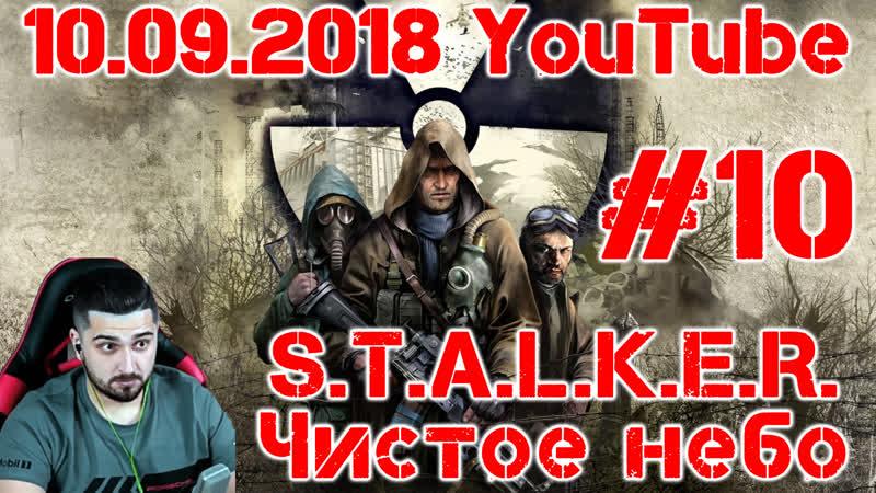 Hard Play ● 10.09.2018 ● YouTube серия ● S.T.A.L.K.E.R.: Чистое небо 10