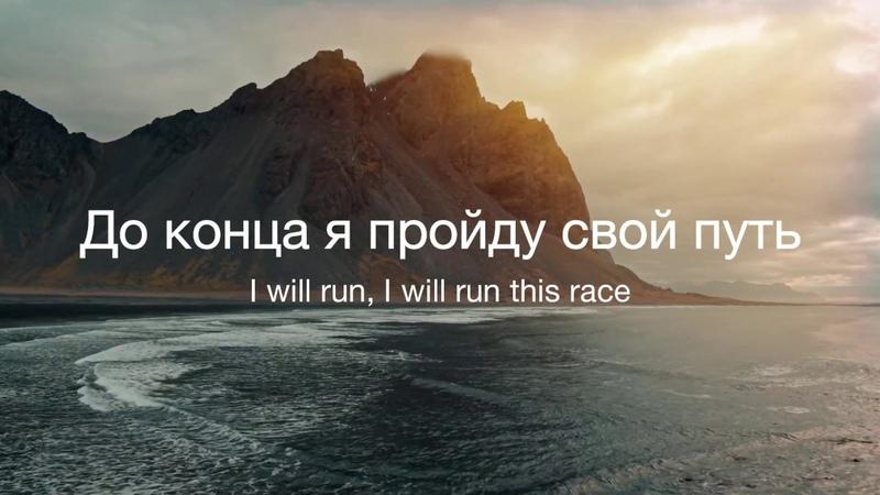 До конца я пройду свой путь I will run this race Kristene Muller Наталья Доценко КК Новосибирск