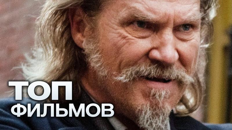 10 ФИЛЬМОВ С УЧАСТИЕМ ДЖЕФФА БРИДЖЕСА!