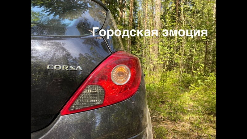 Opel Corsa D Опель Корса Д Городской хэтчбек эмоция