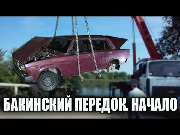Подняли ВАЗ 2107 на КРАН Первый шаг к АВТОШ! (AZELOW)
