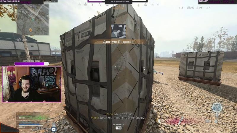 Call of Duty Modern Warfare Weastrome Найс напали