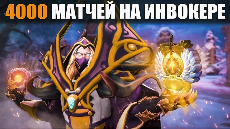 ФП ИНВОКЕР В ДЕЛЕ СКИЛЛ НА ПРЕДЕЛЕ