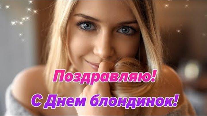 👱🏻♀️31 мая Праздник День блондинок👱🏻♀️Лучшие пожелания и поздравления👱🏻♀️С Днем блондинок