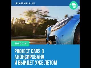 Анонс Project CARS 3