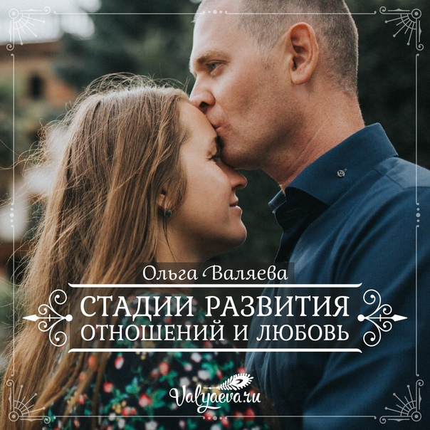 Стадии развития отношений иЛюбовь