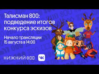 Презентация итогов конкурса на эскиз талисмана 800-летия Нижнего Новгорода
