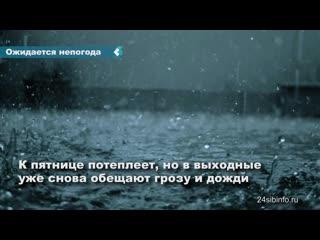 В течение недели Ачинск ожидают новые погодные испытания