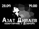 ВИДЕОПРИГЛАШЕНИЕ| Азат Диваев | Квартирник у Добрера 28.09