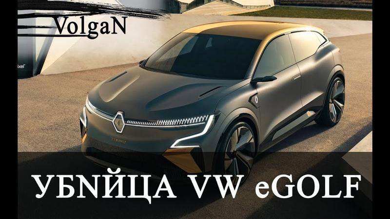 УБNЦА VW eGOLF MEGANE eVISION2021 Безумный раздвижной MORPHOZ RENAULT двигатели цена|АвтоНОВИНКИ 6
