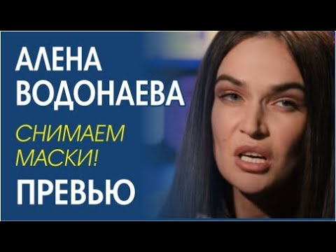 Алена Водонаева Анализ невербального поведения на канале @Super