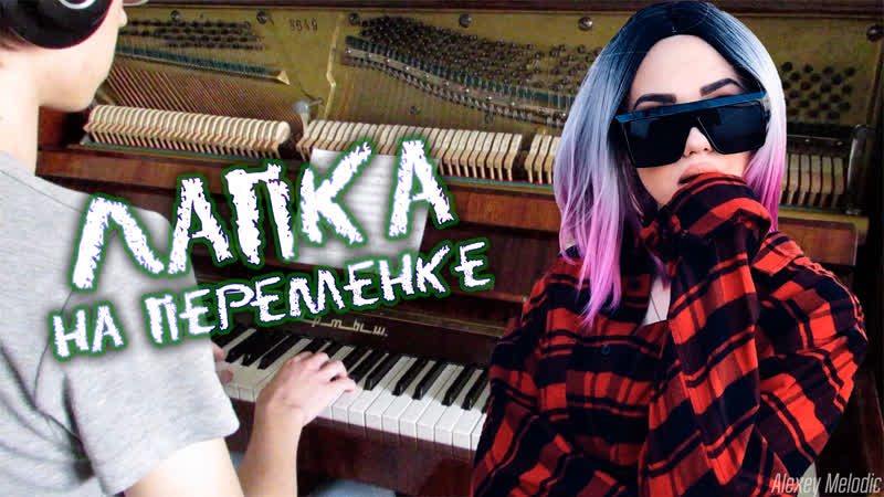 ЛАПКА - На переменке (cover by Alexey Melodic)