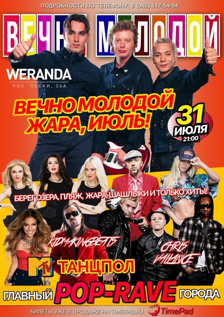 Афиша Екатеринбург ВЕЧНО МОЛОДОЙ / 31.07 / ЕКБ / WERANDA