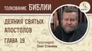 Деяния святых апостолов. Глава 19. Протоиерей Олег Стеняев. Библия