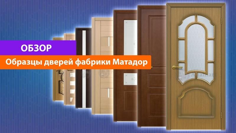 Образцы дверей фабрики Матадор
